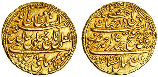 coram-james-art-and-antiques-valuers-London-Islamic-Coins